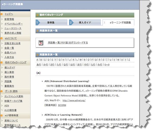 ▲eラーニング用語集 http://www.elc.or.jp/kyoutsu/yougo.html