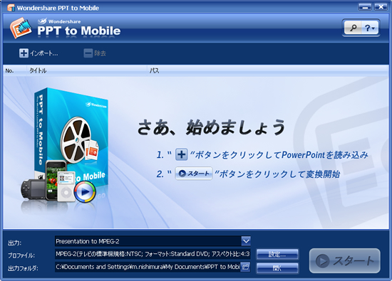 ▲PPT2Mobile ver.5スタート画面