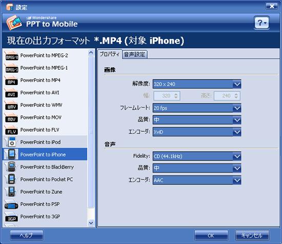 ▲PPT2Mobile ver.5 設定画面