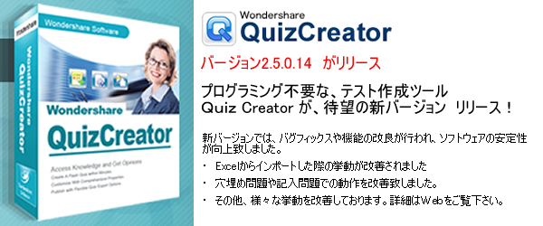 ▲eラーニングのテストを簡単作成 QuizCreator 2.5.0.14リリース