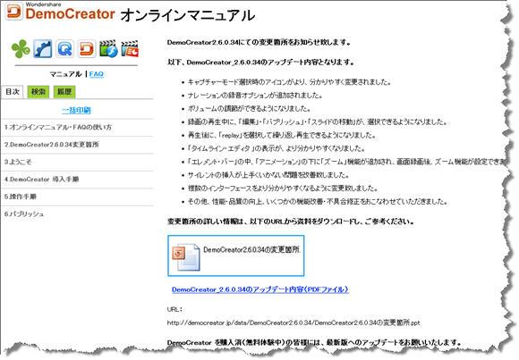 ▲DemoCreatorの更新内容については、上記のページで詳細をご覧ください。