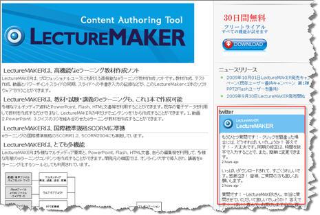 ▲画面の右サイドバーに、LectureMAKER関連の情報が表示。内容は、twitterの書き込みが表示される。