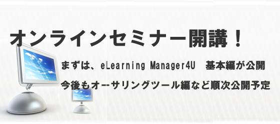 ▲eLearning Manager 4Uのオンラインセミナーを公開