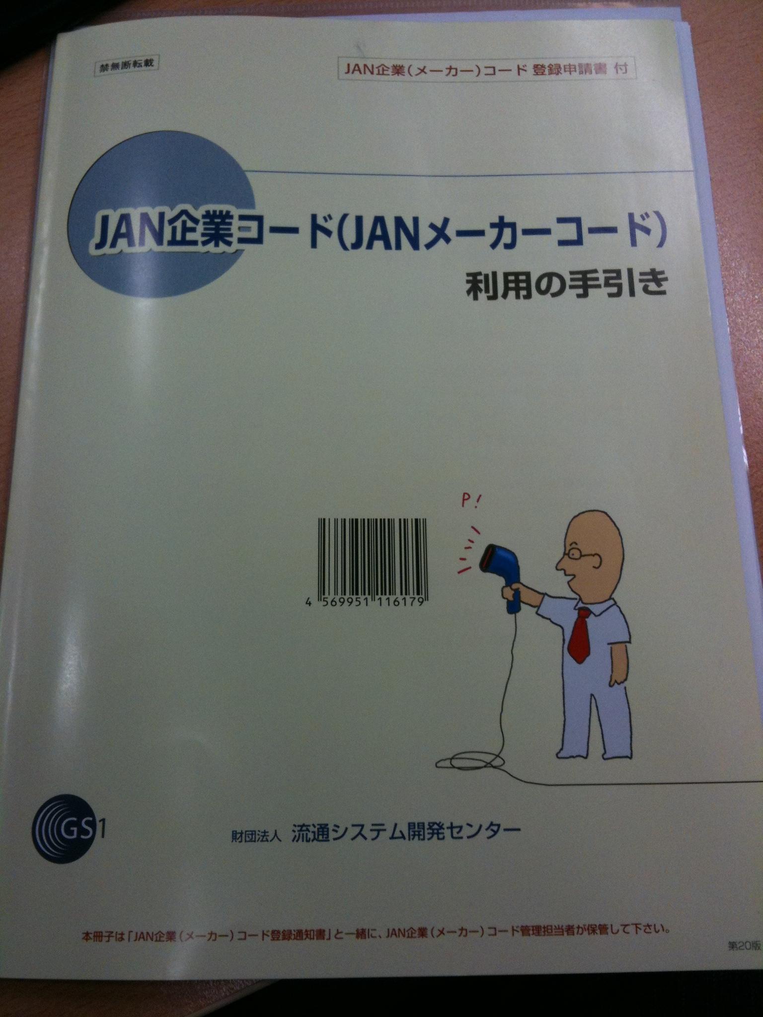 JAN企業コード利用の手引き(申請書)
