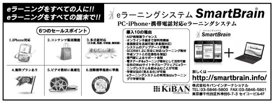 ▲西日本新聞の広告 Smart、KiBAN int初の新聞広告(記念に残しておきます)