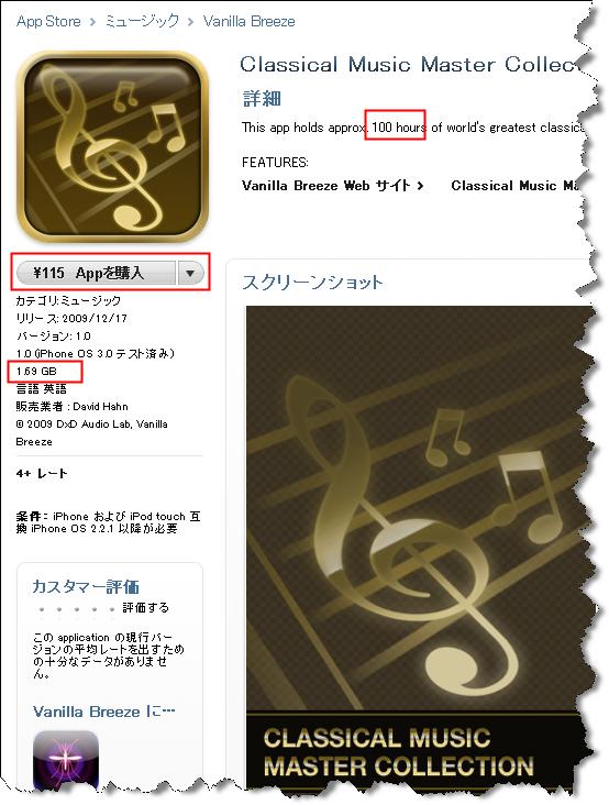 100時間分のクラシック音楽が、115円(99.9%OFF)