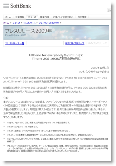 ▲http://www.softbankmobile.co.jp/ja/news/press/2009/20091201_01/index.html より