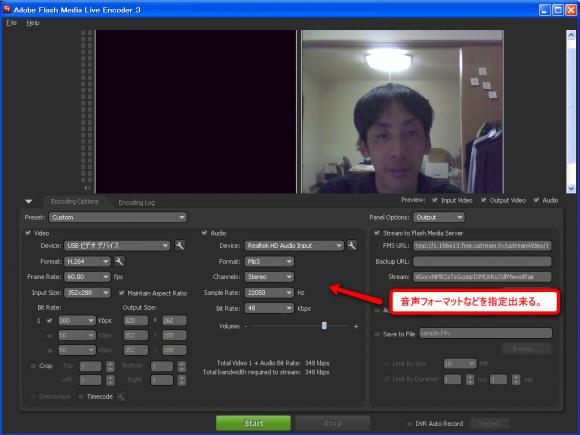 ロードした後のFMEの様子 次に、右側にある、動画フォーマットや音声フォ...  eラーニングを