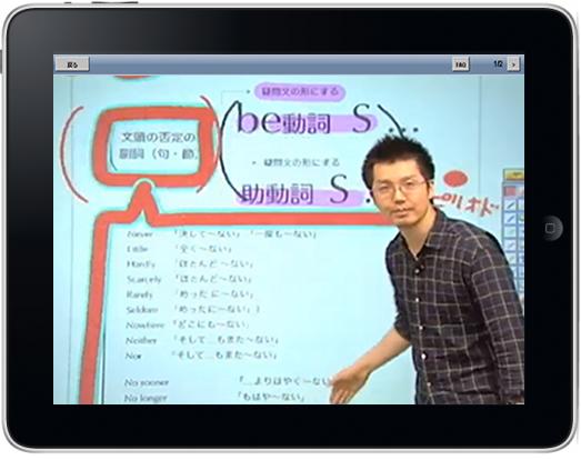 ▲iPadでの学習画面のイメージ