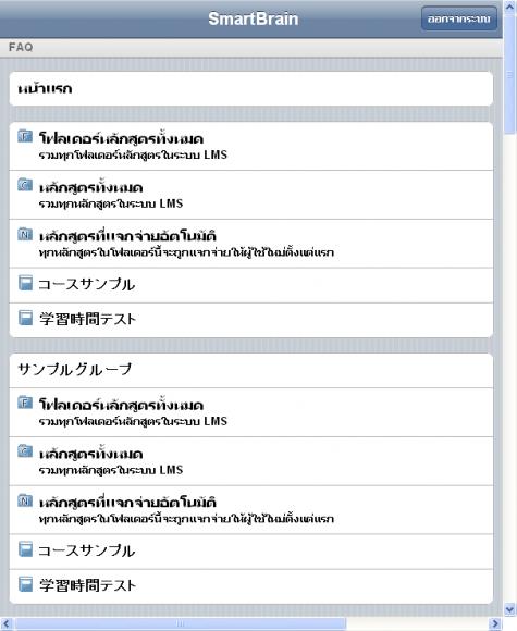 タイ語対応LMS