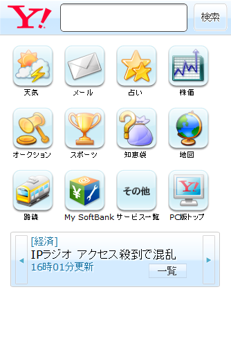 iPhoneでYahooを見ると