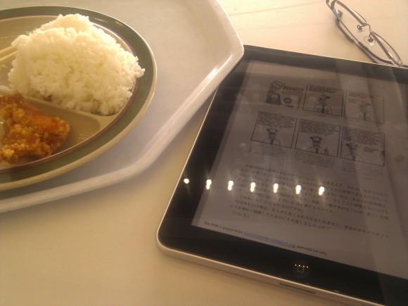 iPadと昼食