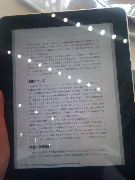 オライリーの専門書も綺麗に読めます