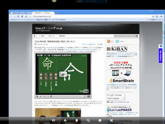 LogMeInで見たブログ