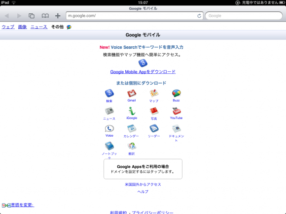 m.google.comの画面