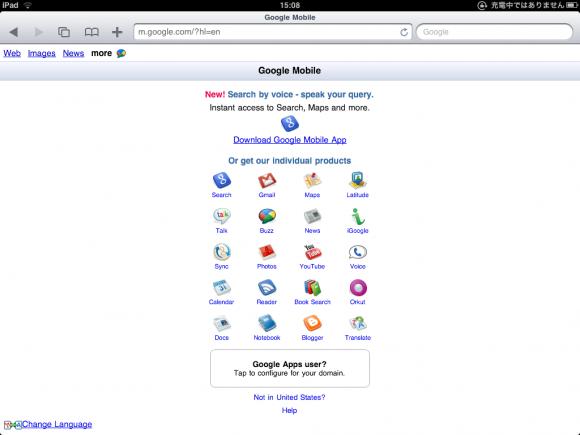 言語変更後のGoogleモバイル画面