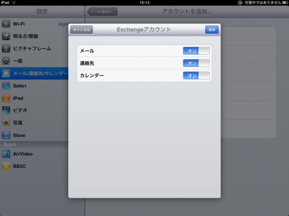 Sync選択画面