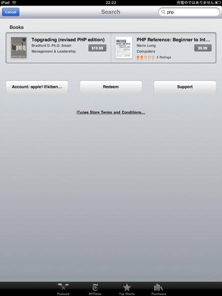 PHP関連書籍は2冊のみ