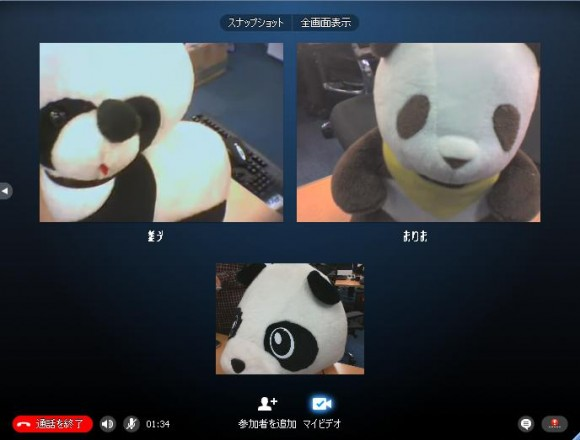 Skypeで3地点間動画通話