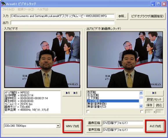 Area61ビデオレタッチ 書き出し形式を選択