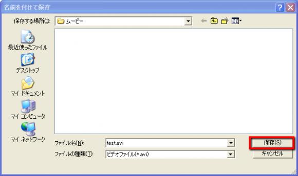 Area61ビデオレタッチ ファイル名を入力