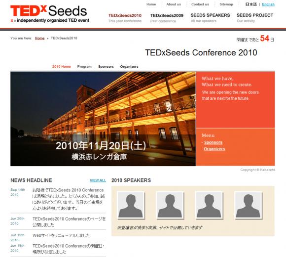 2010年11月20日 TEDxSeeds 2010 Conference のUSTREAM中継をお手伝いします