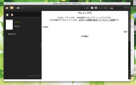 「Adobe Digital Edition」で表示出来ました