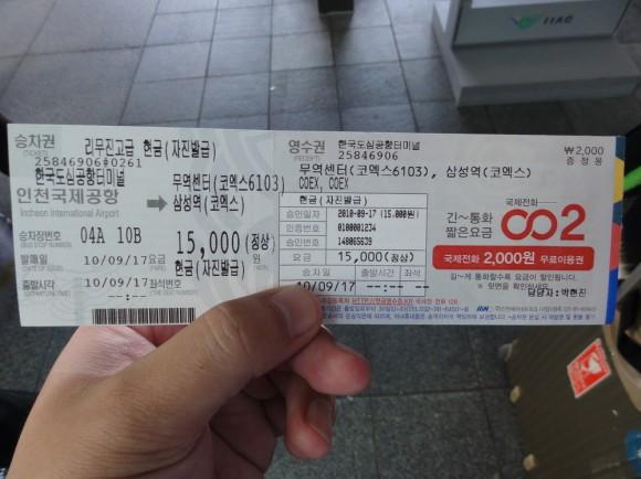 バスチケット。15,000ウォン。えッ高と思いましたが、日本円にして1,100円ぐらい。