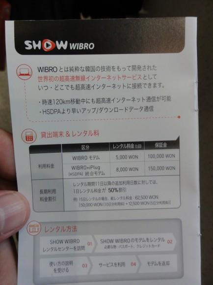 案内(パンフレット)には、日本語の表記もあるので英語が苦手な人も安心です