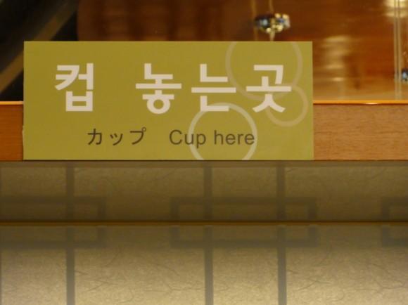 仁川空港のレストランでの写真。なんで英語だけ、ちょっと丁寧なんだろう。