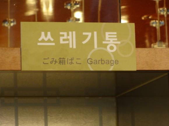 ゴミ箱の名前は「ばこ」ということ?