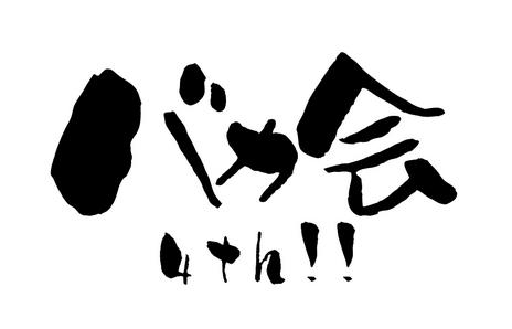 【国際バカロレア】バカ会!4th!!