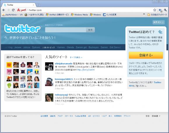 chrome6+twitter