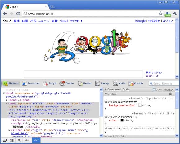 HTMLを確認