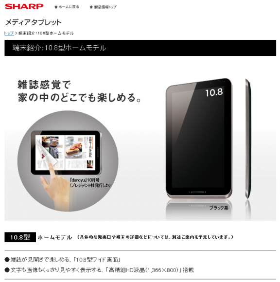 http://www.sharp.co.jp/mediatablet/product/home/index.html より