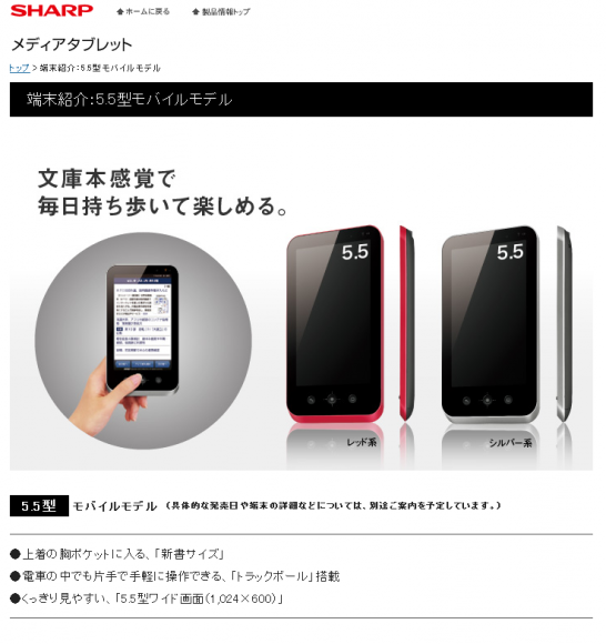 http://www.sharp.co.jp/mediatablet/product/mobile/index.html より