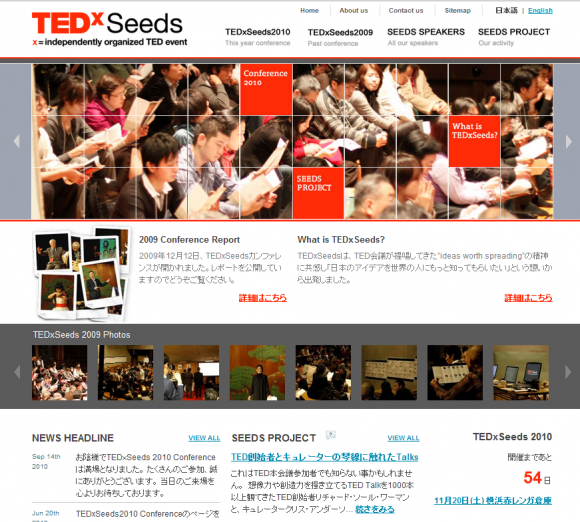 2010年11月20日 TEDxSeeds 2010 Conference 横浜赤レンガ倉庫で