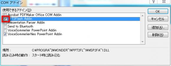 COMアドインの管理画面