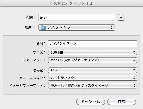 ディスクユーティリティ設定画面