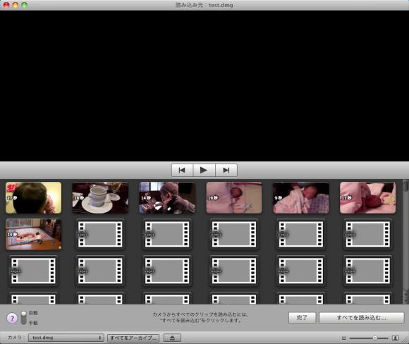 iMovieで取込できるか確認