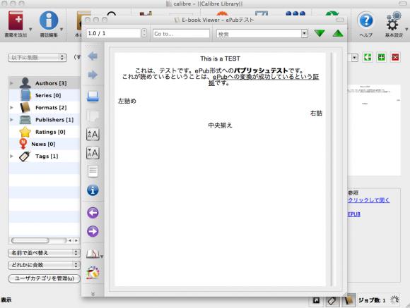 MacのPagesで作成したePubファイルを表示