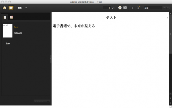 Adobe Digital Editionで表示できました