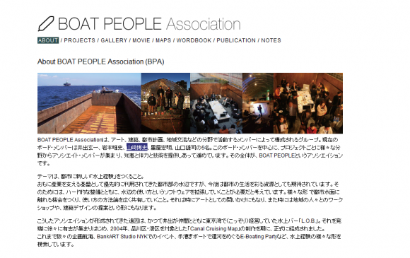 BOAT PEOPLE AssociationさんのWebサイト