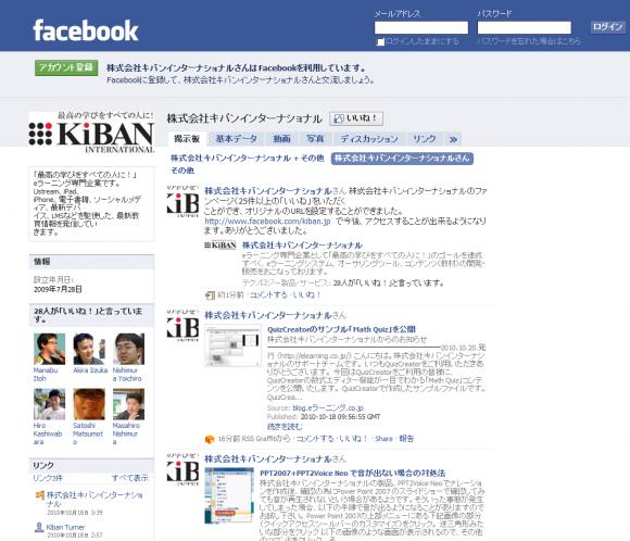 facebookに、キバンインターナショナルのファンページが!