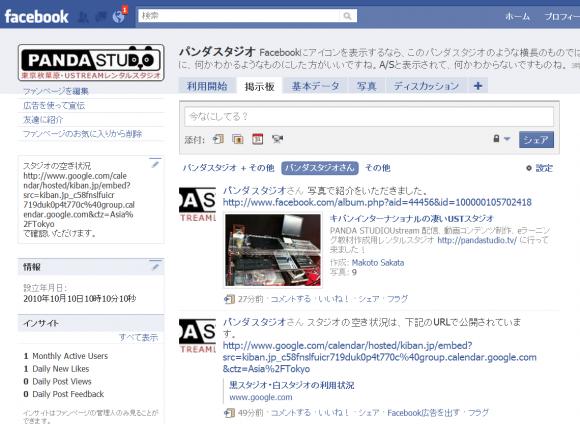 パンダスタジオのファンページ