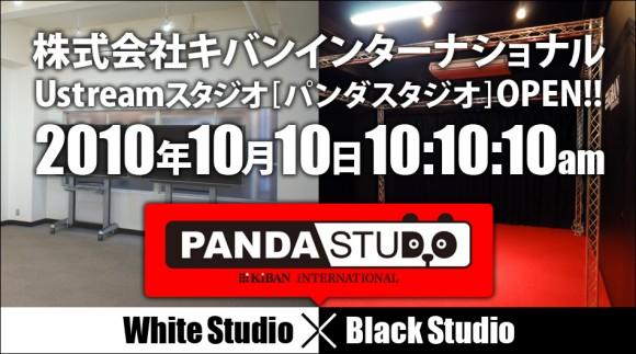 USTREAM用スタジオ「パンダスタジオ」ついにオープン