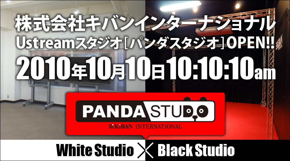 千代田区秋葉原・USTREAM用スタジオ「パンダスタジオ」