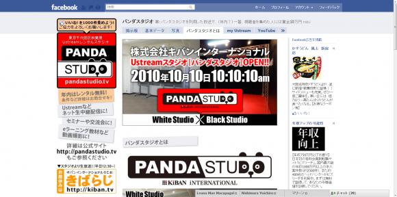 今回デザインをリニューアルしたパンダスタジオのFacebookのファンページ