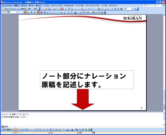 パワーポイントのノート部分にナレーション原稿を記述します。
