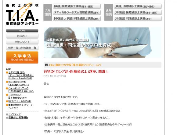 詳細は、東京通訳アカデミーのWebサイトから